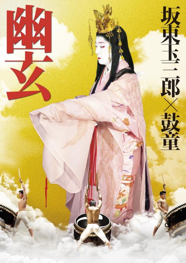 坂東玉三郎×鼓童特別公演「幽玄」