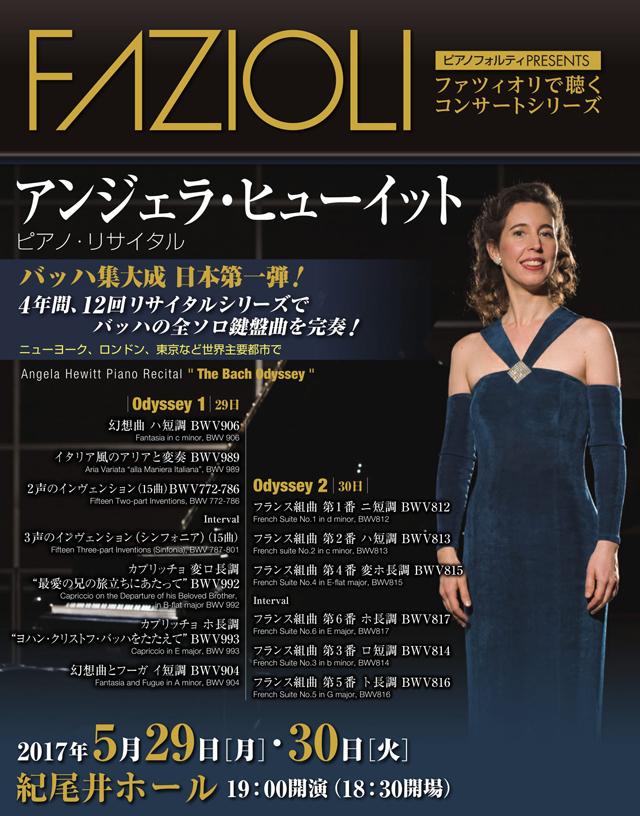 アンジェラ・ヒューイット ピアノ・リサイタル