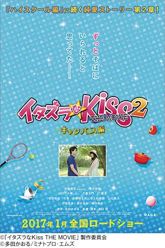 「イタズラなKiss THE MOVIE2〜キャンパス編〜」Loppi限定卓上カレンダー引換券付前売券