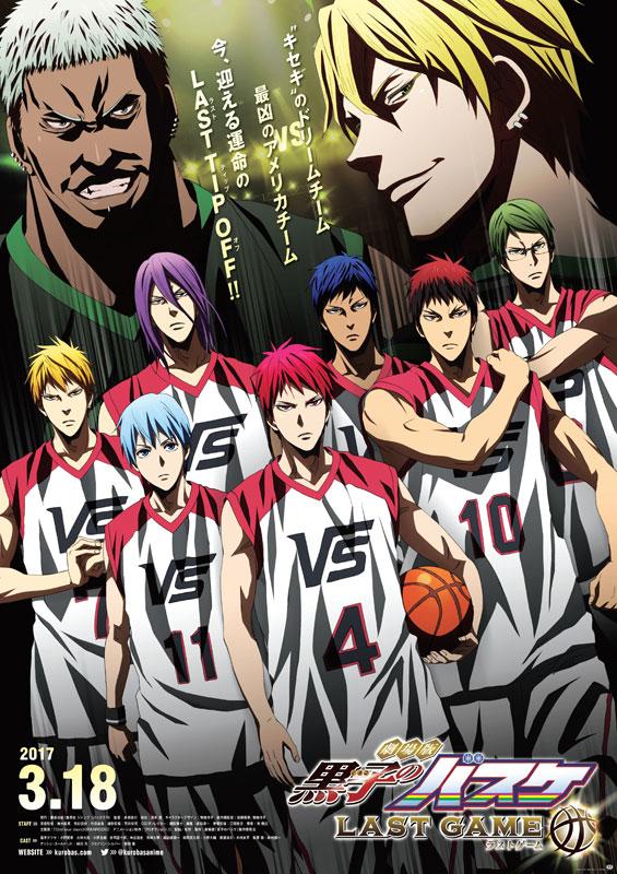 グッズなし「劇場版 黒子のバスケ LAST GAME」