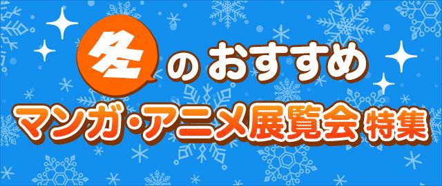 冬のおすすめ マンガ・アニメ展覧会特集