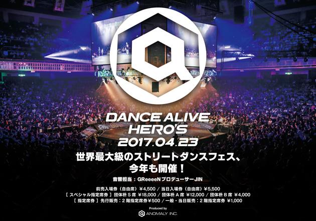 DANCE ALIVE HERO'S 2017