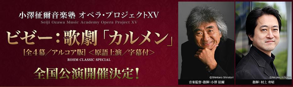 小澤征爾音楽塾オペラ・プロジェクトXV ビゼー:歌劇「カルメン」