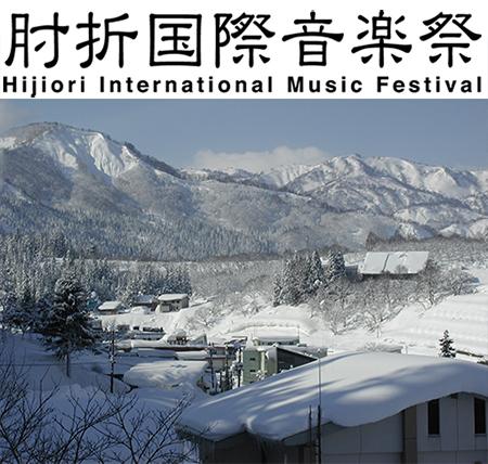 肘折国際音楽祭