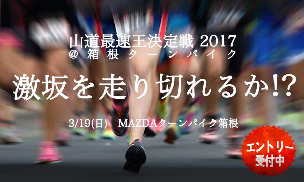 山道最速王決定戦 2017@箱根ターンパイク