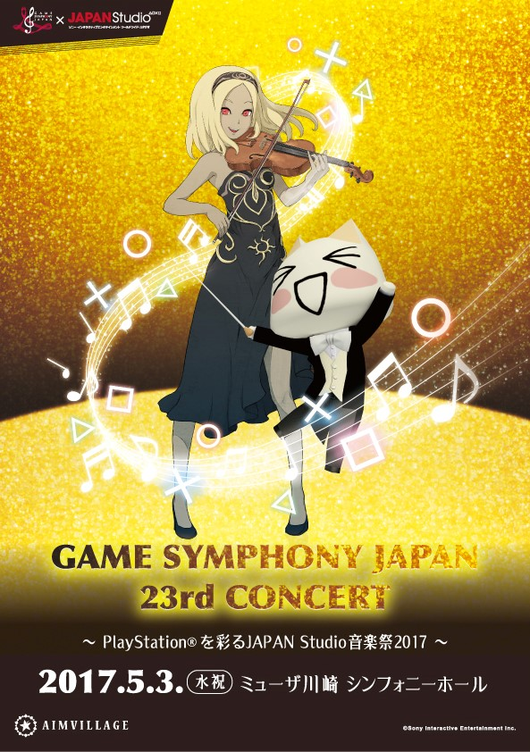 GAME SYMPHONY JAPAN 23rd CONCERT