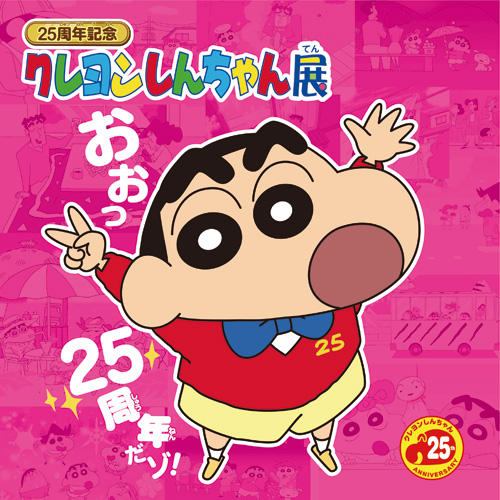 25周年記念 クレヨンしんちゃん展