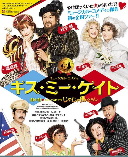 ハロー・ミュージカル!プロジェクト「キス・ミー・ケイト」