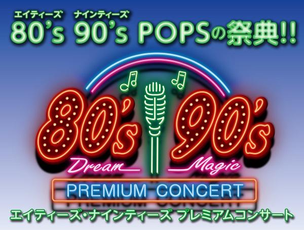 80's Dream 90's Magic PREMIUM