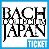 バッハ・コレギウム・ジャパン 第123回定期演奏会