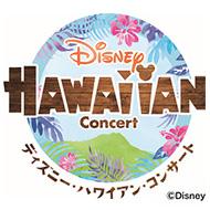 ディズニー・ハワイアン コンサート2017 〜ディズニー映画最新作「モアナと伝説の海」公開記念〜