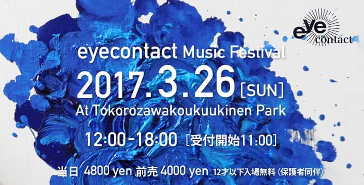 eye contact ミュージックフェスティバル2017