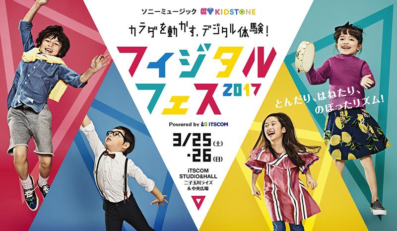 ソニーミュージックKIDSTONE「~カラダを動かす、デジタル体験!~フィジタルフェス2017」Powered by iTSCOM