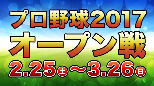 プロ野球2017オープン戦
