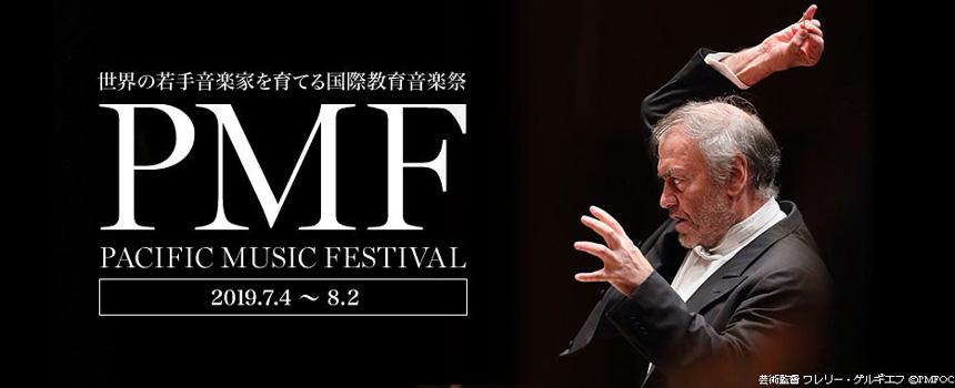 PMF(パシフィック・ミュージック・フェスティバル)2017