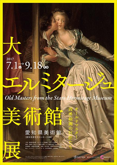大エルミタージュ美術館展 オールドマスター 西洋絵画の巨匠たち(愛知)
