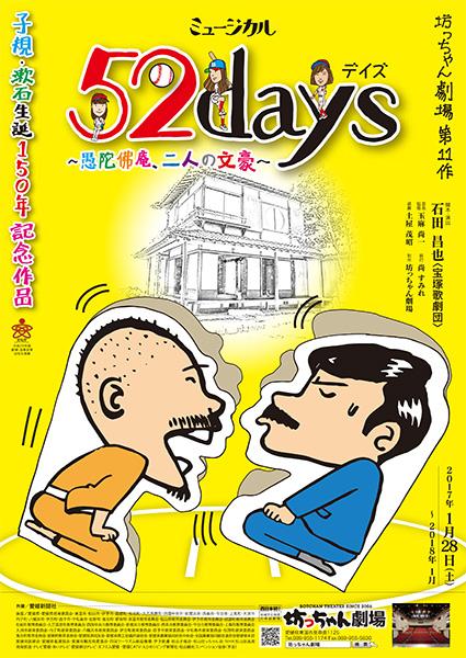 坊っちゃん劇場ミュージカル「52days」