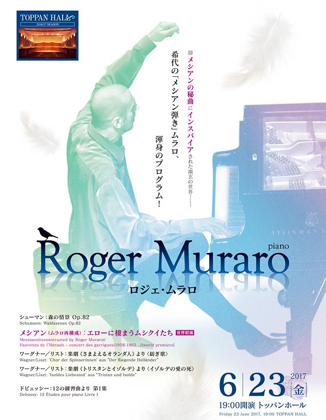 ロジェ・ムラロ(ピアノ)