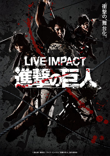 舞台『ライブ・インパクト 進撃の巨人』