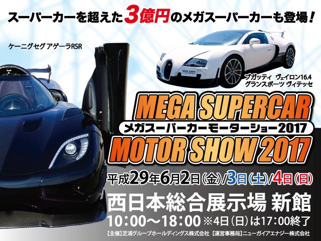 メガスーパーカーモーターショー2017