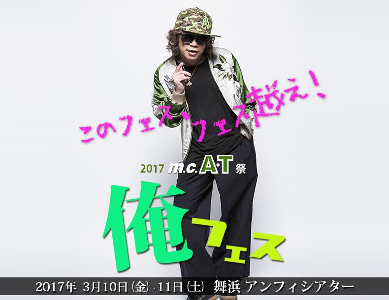 """2017 m.c.A・T 祭 """"俺フェス"""""""