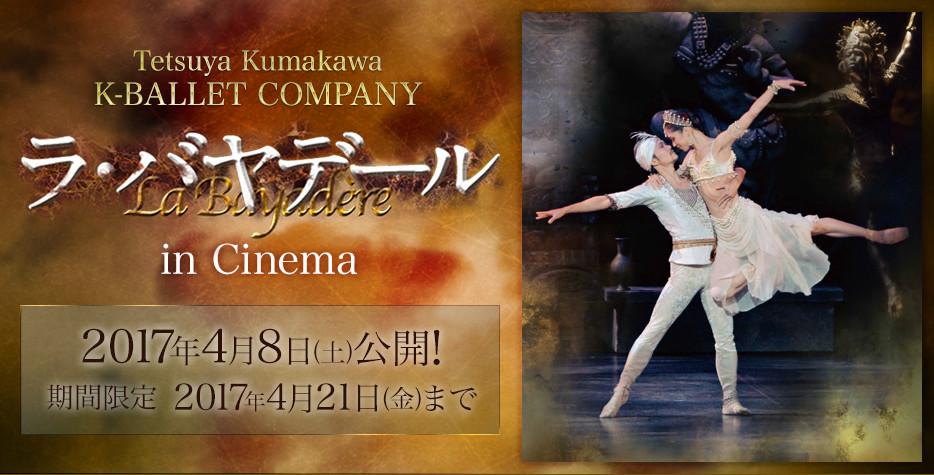 熊川哲也 Kバレエ カンパニー『ラ・バヤデール』 in Cinema