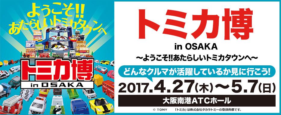 トミカ博 in OSAKA〜ようこそ!!あたらしいトミカタウンへ〜