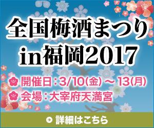 全国梅酒まつりin福岡2017
