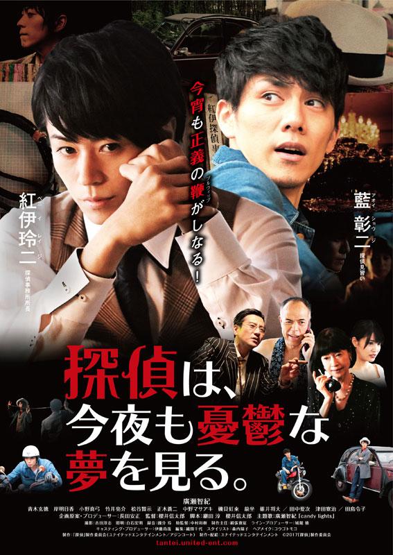 映画『探偵は、今夜も憂鬱な夢を見る。』初日舞台挨拶付き上映会