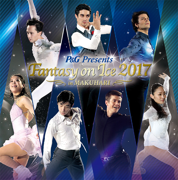 P&G Presents Fantasy on Ice 2017 in MAKUHARI