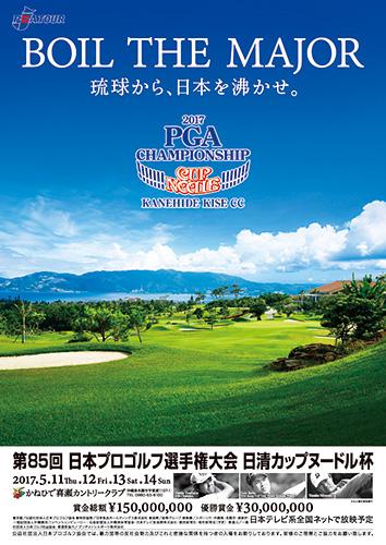 第85回 日本プロゴルフ選手権大会 日清カップヌードル杯