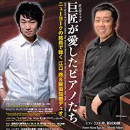巨匠が愛したピアノたち 江口玲&阪田知樹