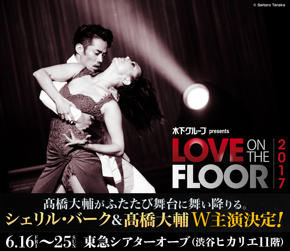 LOVE ON THE FLOOR