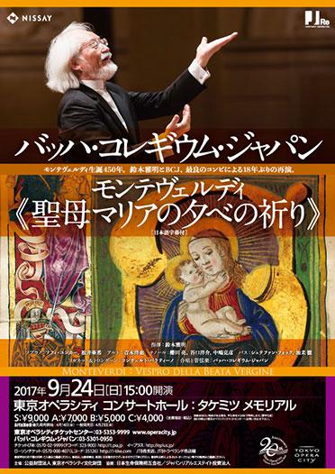 バッハ・コレギウム・ジャパン モンテヴェルディ《聖母マリアの夕べの祈り》