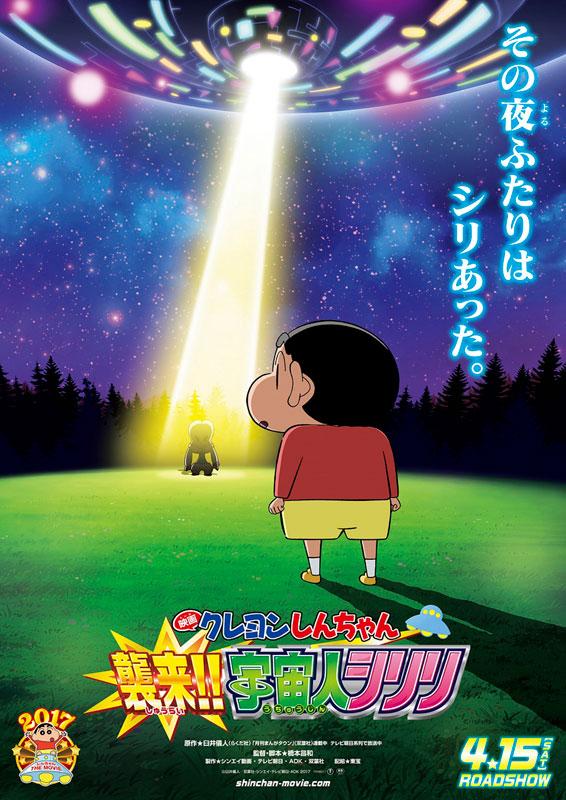 「映画 クレヨンしんちゃん 襲来!! 宇宙人シリリ」