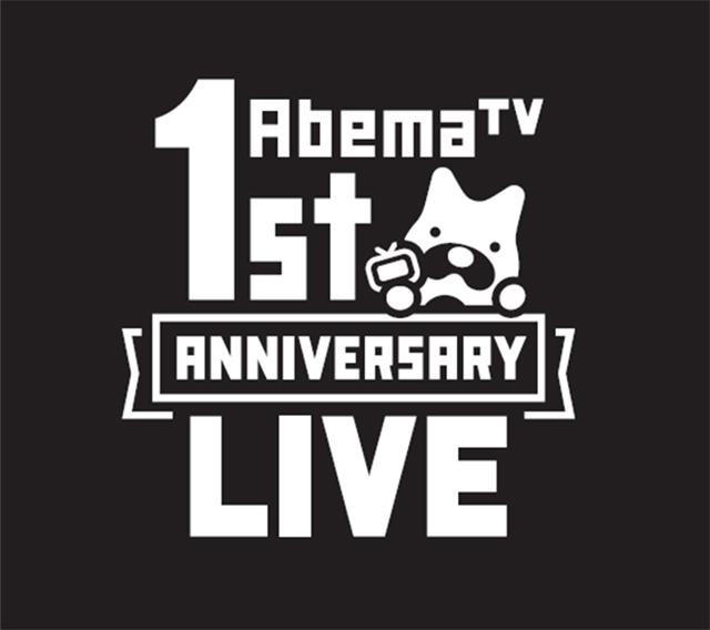AbemaTV 1st ANNIVERSARY LIVE