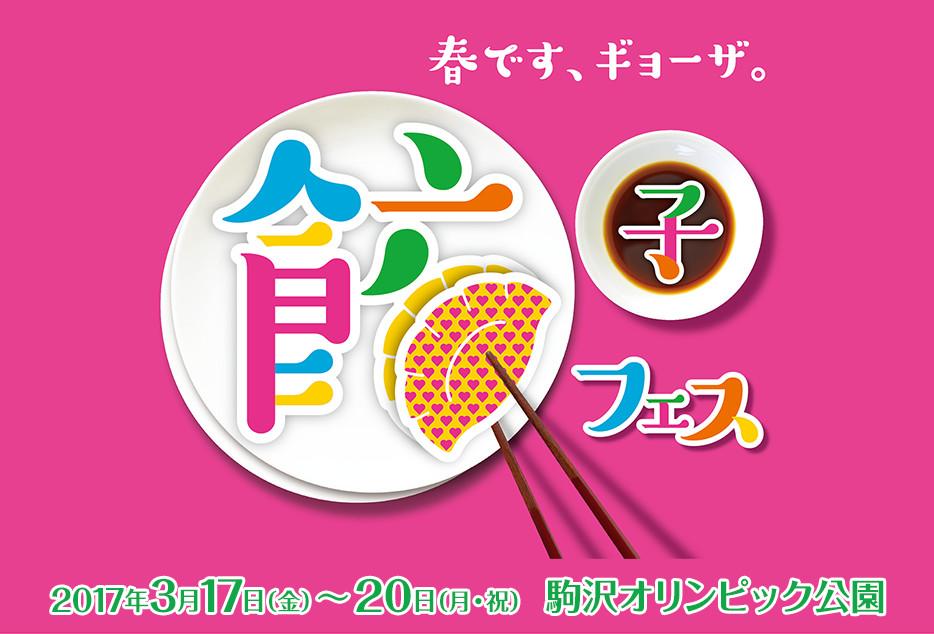 餃子フェス