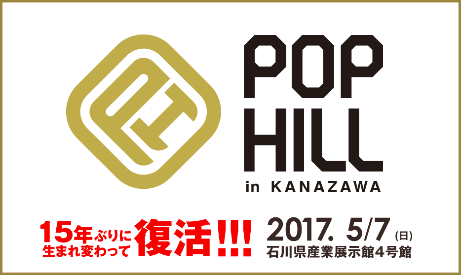 POP HILL 2017 in 金沢