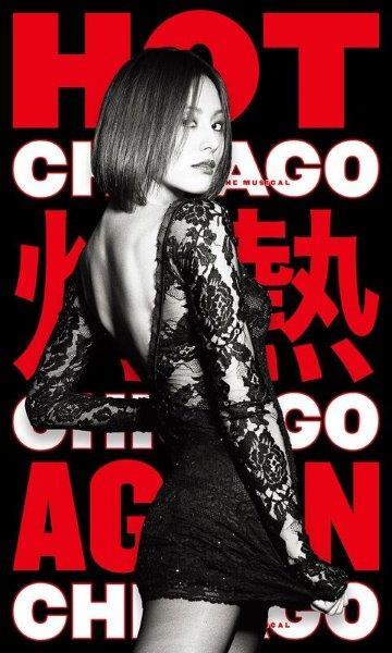 ブロードウェイミュージカル「シカゴ」20周年記念ジャパン・ツアー