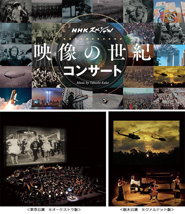NHKスペシャル 映像の世紀コンサート
