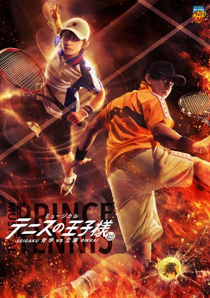 ミュージカル『テニスの王子様』3rdシーズン 青学vs立海