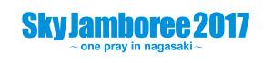 Sky Jamboree 2017 ~one pray in nagasaki〜