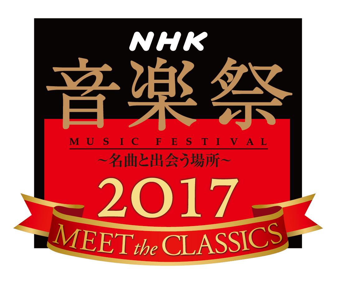 NHK音楽祭2017