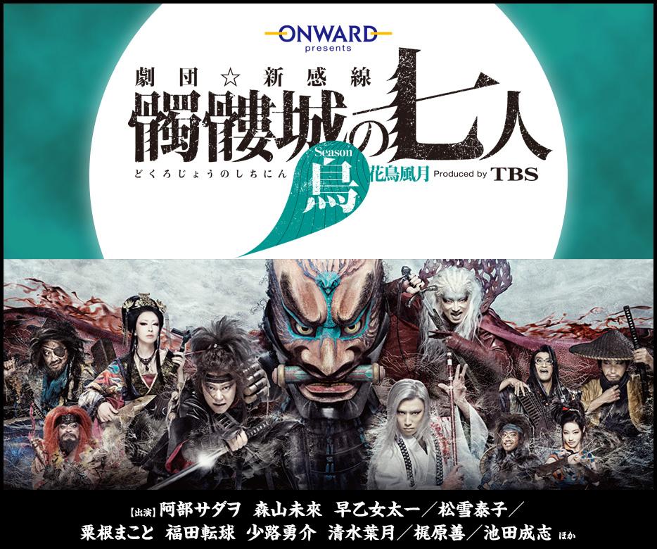 ONWARD presents 劇団☆新感線『髑髏城の七人』Season鳥