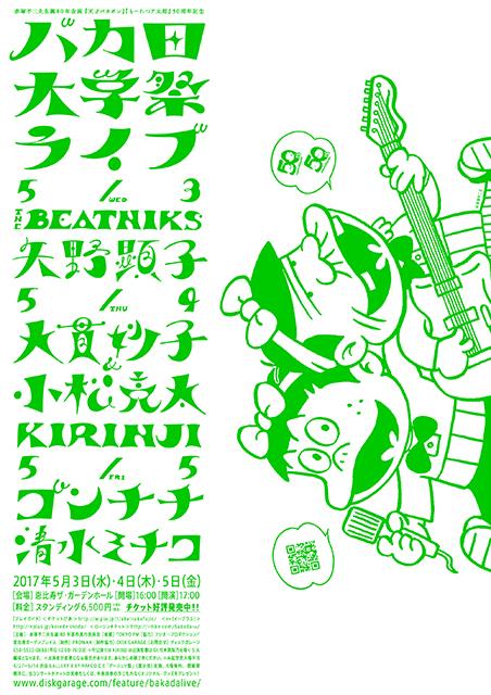赤塚不二夫生誕80年企画『天才バカボン』『もーれつア太郎』50周年記念 バカ田大学祭ライブ