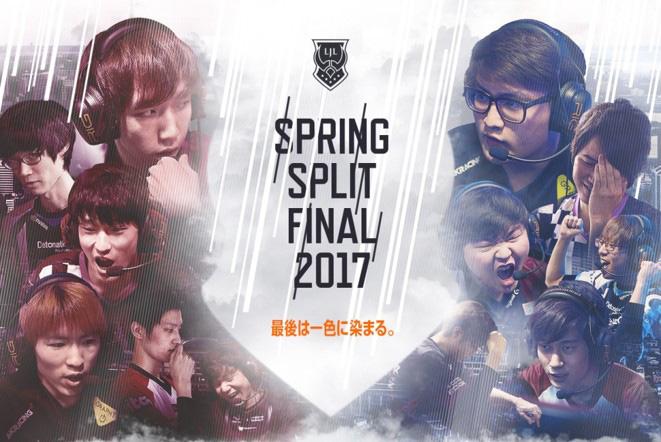 LJL 2017 Spring Split Final