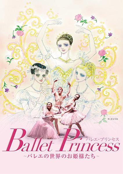 バレエ・プリンセス〜バレエの世界のお姫様たち〜