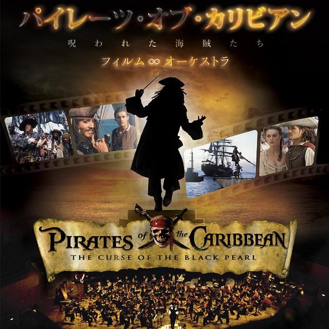 『パイレーツ・オブ・カリビアン/呪われた海賊たち』フィルム∞オーケストラ