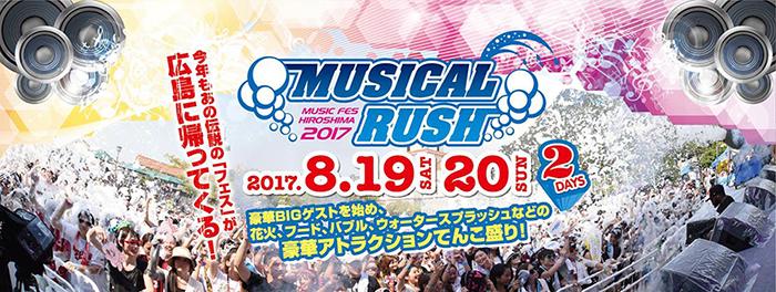 MUSICAL RUSH