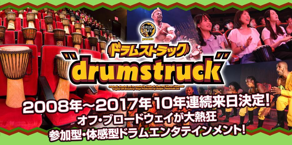 ドラムストラック drumstruck